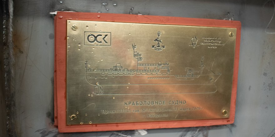 Khabarovsk Shipyard held online keel-laying ceremony
