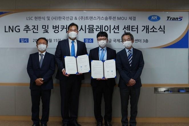The Korean Register established LNG bunkering simulation center