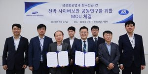 Samsung and Korean Register to improve cyber security of smart ships